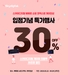 스카이디지탈, 삐에로쇼핑 코엑스점 입점! 전 품목 30% 할인 행사