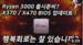 라이젠 3000 출시를 위한 준비? 신규 BIOS 업데이트 등장