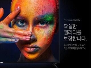 [낙찰 공개] 와사비망고 ZEN U430 UHDTV Palette i20