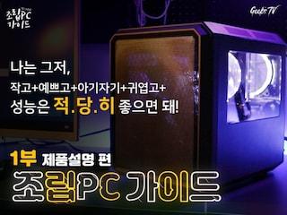 [조립PC 가이드] 1부 - 적당한? 성능의 가성비 조립 PC 가이드!