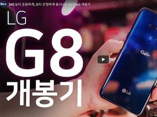 보다 조용하게, 보다 은밀하게 출시! LG G8 ThinQ 개봉기