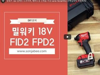 밀워키 18V 임팩트 드라이버, 해머드릴 신제품 리뷰! M18 FID2&FPD2 언박싱부터 작업까지!