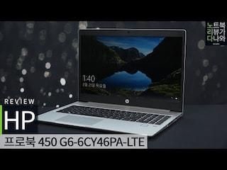 비지니스 노트북이란 이런 것이닷! / HP 프로북 450 G6 [노리다]
