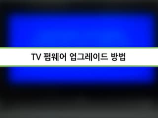 TV 펌웨어 업그레이드 방법 [다나와M]