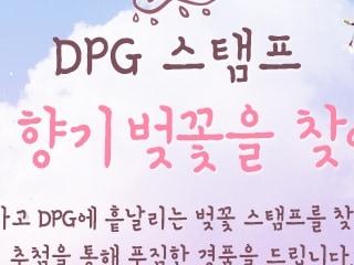 DPG 스탬프, 봄바람 타고 흩날리는 벚꽃을 찾아보세요~