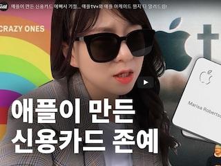 애플이 만든 신용카드 예뻐서 기절... 애플TV+와 애플 아케이드 뭔지 다 알려드림!