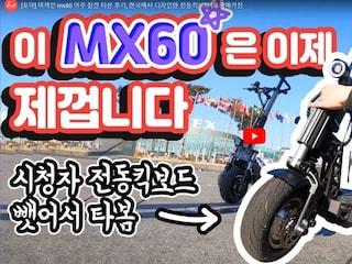 머케인 mx60 아주 잠깐 타본 후기, 한국에서 디자인한 전동킥보드