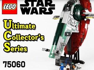 레고 스타워즈 75060 UCS 슬레이브 1(Star Wars UCS Slave 1) - 리뷰_Review_레고매니아_LEGO Mania