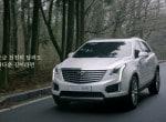 캐딜락, 소녀시대 수영과 함께한 다목적 럭셔리 SUV XT5의 새로운 광고 캠페인 공개