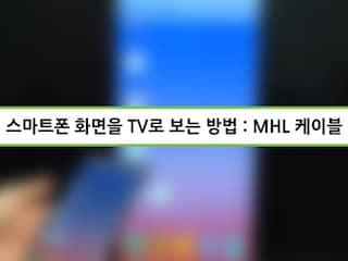 스마트폰과 TV를 연결하는 방법 : MHL 케이블 [다나와M]