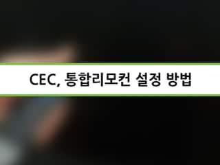 CEC, 통합리모컨 설정하는 방법 [다나와M]