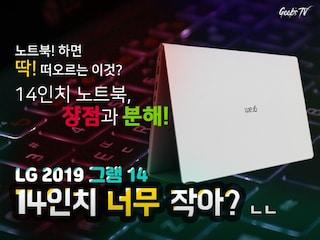 [언박싱 리뷰] 이번에는 14인치 노트북이다! LG gram 14인치 2019년형 언박싱 리뷰!