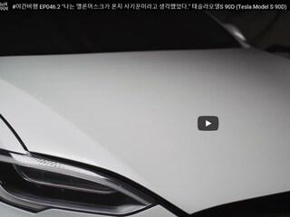 "EP046.2 ""나는 엘론머스크가 폰지 사기꾼이라고 생각했었다."" 테슬라모델S 90D (Tesla Model S 90D)"