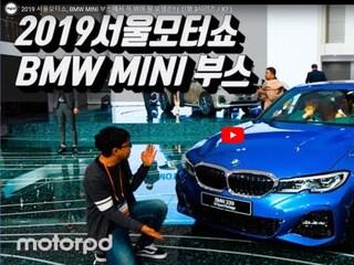 2019 서울모터쇼, BMW MINI 부스에서 꼭 봐야 될 모델은? ( 신형 3시리즈 / X7 )
