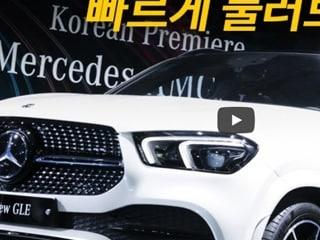 [19서울] 벤츠 신형 GLE와 그들의 첫 전기차 EQC 둘러보기!