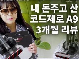 내 돈주고 산 LG 무선 청소기 코드제로 A9 3개월 사용기, 일회용 물걸레 진짜...ㅠㅠ