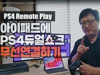 PS4 리모트플레이 아이패드에 ps4듀얼쇼크 무선연결하기