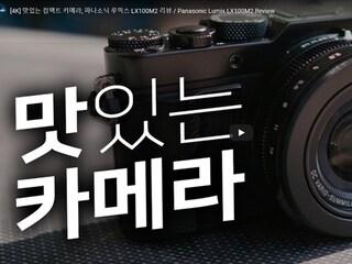 맛있는 컴팩트 카메라, 파나소닉 루믹스 LX100M2 리뷰 / Panasonic Lumix LX100M2 Review