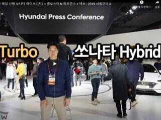 180마력 신형 쏘나타 터보? 솔라 패널 신형 쏘나타 하이브리드? + 벨로스터 N 퍼포먼스 + 넥쏘 - 2019 서울모터쇼