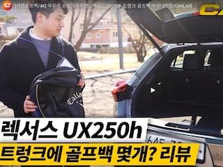 [카랩골프백/4K] 아무리 소형차라지만...렉서스 UX250h 트렁크 골프백 리뷰!