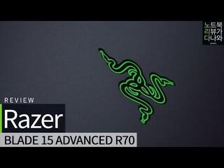 역시 레이저! 340만원짜리 노트북!! / Razer BLADE 15 ADVANCED R70 [노리다]