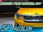 기아 SP 시그니처... 파격적 디자인을 앞세운 새로운 컴팩트 프리미엄 SUV