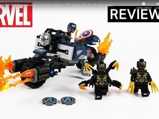 레고 슈퍼히어로즈 76123 캡틴 아메리카 아웃라이더의 공격(Captain America Outriders Attack)