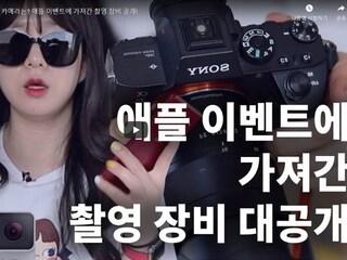 유튜버의 해외 출장용 카메라는? 애플 이벤트에 가져간 촬영 장비 공개!