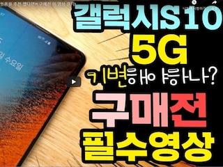 통신사 직원이 갤럭시 S10 5G 스마트폰을 추천 했다면?! 구매전 이 영상 클릭!