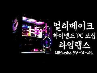 얼티메이크 하이엔드PC 조립 타임랩스 (Ultimake EV-X-HL) / Ultimake Highend PC Timelapse BUILD
