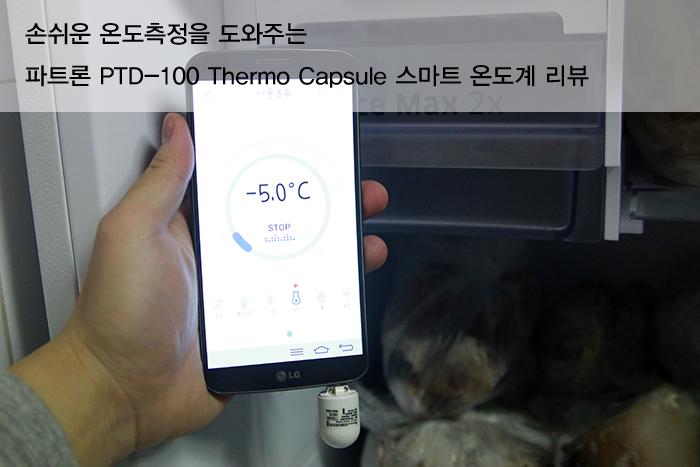 손쉬운 온도측정을 도와주는 파트론 P...