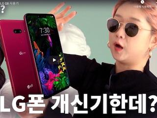 진짜 이렇게 쓰는 거 맞아욬ㅋㅋ? LG G8 사용기