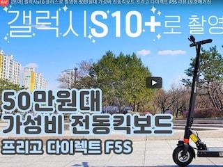 갤럭시s10 플러스로 촬영한 50만원대 가성비 전동킥보드 프리고 다이렉트 F5S 리뷰