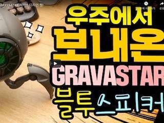 우주에서 보내온 블루투스 스피커 GRAVASTAR 허컥!!! 디자인 쩔!