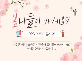 꽃 피는 4월 DPG가 커피 쏩니다!