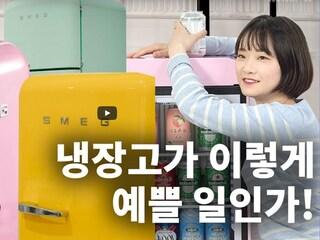 냉장고계의 에르메스, 스메그 실물 보고 기절... 핑크 냉장고 이렇게 예쁠 일인가?