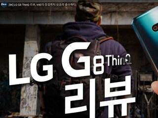 LG G8 ThinQ 리뷰, V40의 장점까지 모조리 흡수하다.
