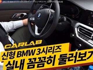 신형 BMW 3시리즈 실내, 꼼꼼히 보기 부모님 뒤에 모셔도 될 듯?