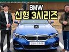 BMW 신형 3시리즈 시승은 레이서와 함께해야 제맛!!... 스포츠 세단의
