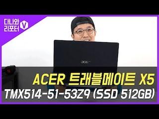 """충스 """"가벼운 노트북, ACER 트래블메이트 X5"""""""