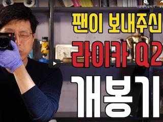 팬이 보내주신 라이카 Q2 언박싱