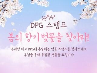 벚꽃 스탬프 당첨자를 발표합니다!