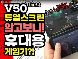 듀얼스크린 LG V50 ThinQ 스마트폰! 알고보니 휴대용 게임기?