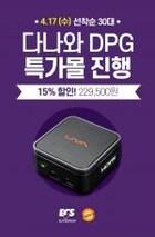 코잇, 봄맞이 미니PC '15% 할인'...ECS LIVA Q2 다나와 DPG 특가몰 판매