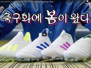 봄에 신으면 '인싸각'인 축구화를 소개합니다. 아디다스 버추소 팩 (ADIDAS VIRTUSO PACK)