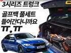BMW 3시리즈 트렁크에 골프백 풀세트 들어간다니까요 ㅜ.ㅜ