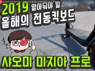 샤오미 전동킥보드 미지아 프로 풀리뷰