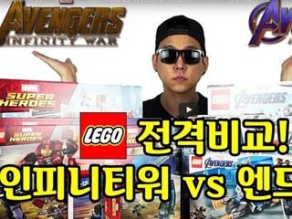 레고 인피니티 워 VS 엔드게임 전격비교!(LEGO Infinity War VS Endgame Comparison)