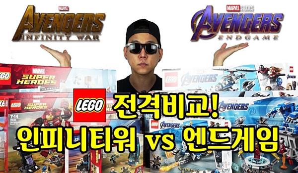 레고 인피니티워 vs 엔드게임