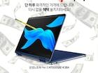 스피드썬, 삼성노트북 Pen S NT930SBE-K38A 특가 행사